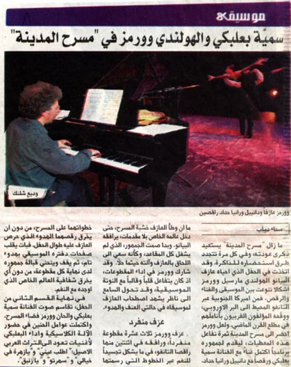 al balad article about worms.jpg